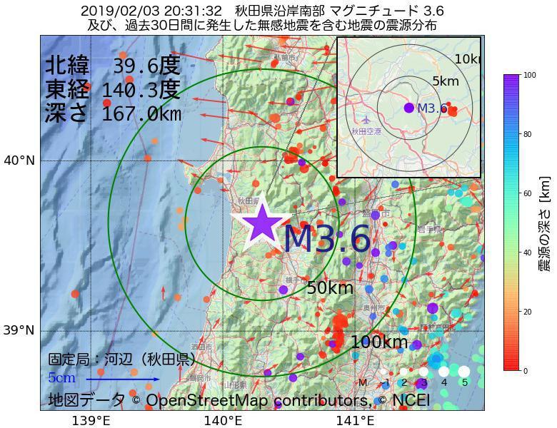 地震震源マップ:2019年02月03日 20時31分 秋田県沿岸南部でM3.6の地震