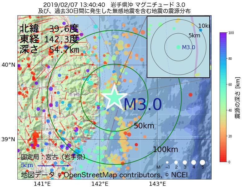 地震震源マップ:2019年02月07日 13時40分 岩手県沖でM3.0の地震