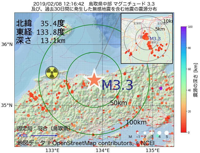 地震震源マップ:2019年02月08日 12時16分 鳥取県中部でM3.3の地震