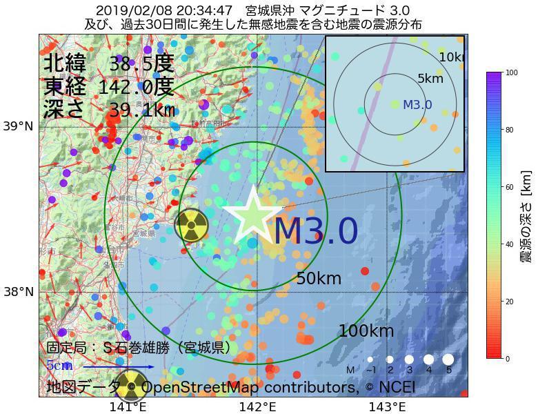 地震震源マップ:2019年02月08日 20時34分 宮城県沖でM3.0の地震