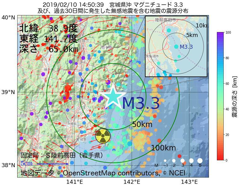 地震震源マップ:2019年02月10日 14時50分 宮城県沖でM3.3の地震