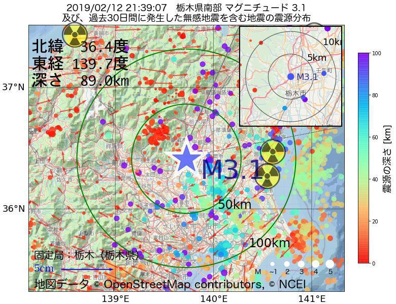 地震震源マップ:2019年02月12日 21時39分 栃木県南部でM3.1の地震