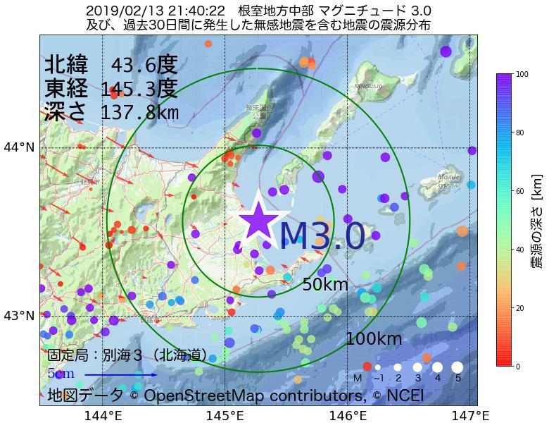 地震震源マップ:2019年02月13日 21時40分 根室地方中部でM3.0の地震