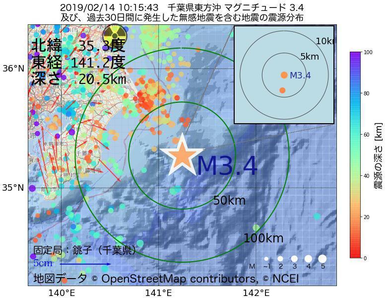 地震震源マップ:2019年02月14日 10時15分 千葉県東方沖でM3.4の地震