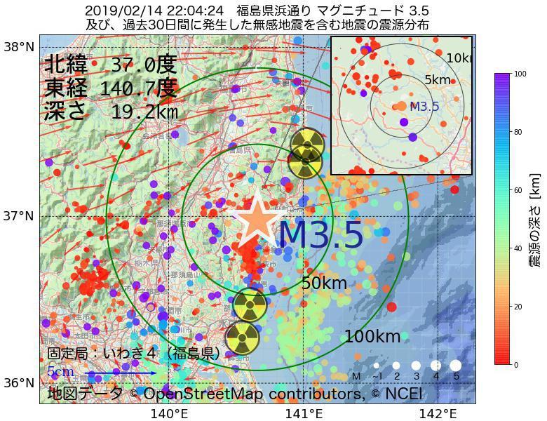 地震震源マップ:2019年02月14日 22時04分 福島県浜通りでM3.5の地震