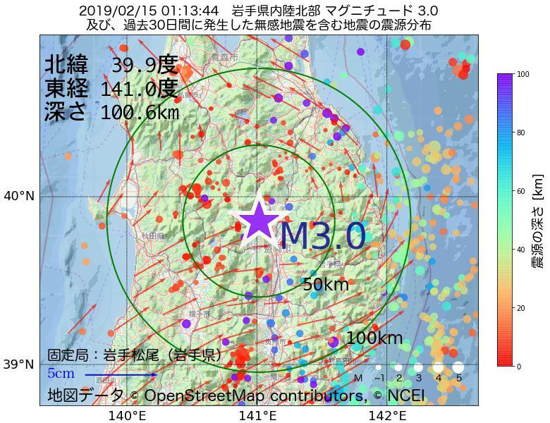 地震震源マップ:2019年02月15日 01時13分 岩手県内陸北部でM3.0の地震