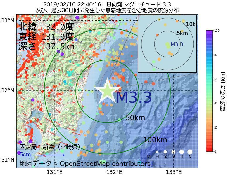 地震震源マップ:2019年02月16日 22時40分 日向灘でM3.3の地震
