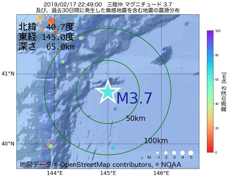 地震震源マップ:2019年02月17日 22時49分 三陸沖でM3.7の地震