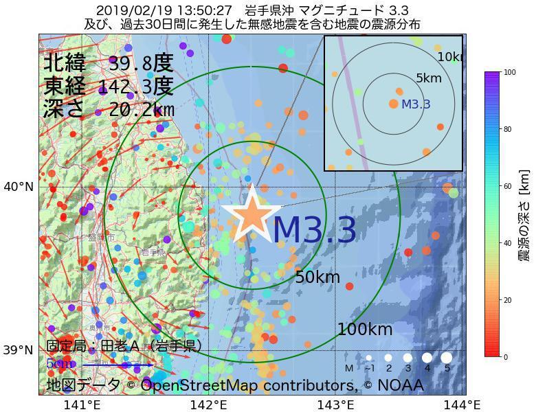 地震震源マップ:2019年02月19日 13時50分 岩手県沖でM3.3の地震