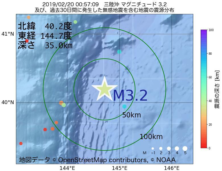地震震源マップ:2019年02月20日 00時57分 三陸沖でM3.2の地震