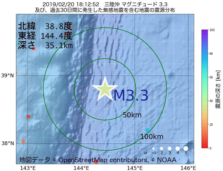地震震源マップ:2019年02月20日 18時12分 三陸沖でM3.3の地震