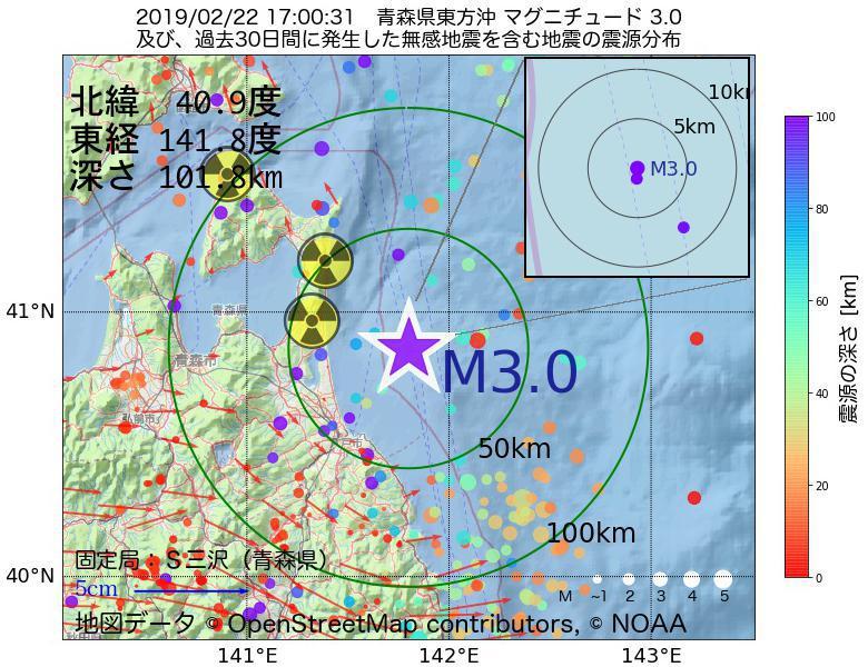 地震震源マップ:2019年02月22日 17時00分 青森県東方沖でM3.0の地震