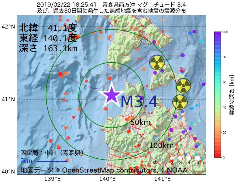 地震震源マップ:2019年02月22日 18時25分 青森県西方沖でM3.4の地震