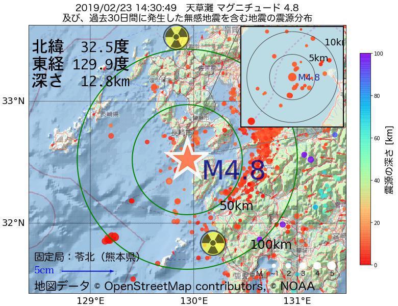 地震震源マップ:2019年02月23日 14時30分 天草灘でM4.8の地震