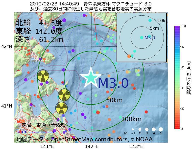 地震震源マップ:2019年02月23日 14時40分 青森県東方沖でM3.0の地震
