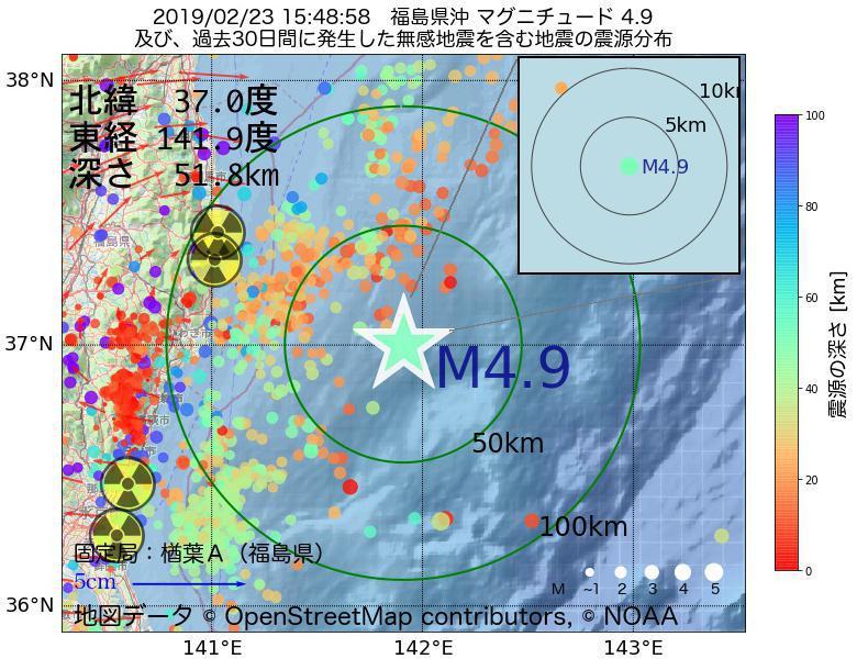 地震震源マップ:2019年02月23日 15時48分 福島県沖でM4.9の地震