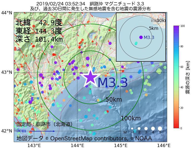 地震震源マップ:2019年02月24日 03時52分 釧路沖でM3.3の地震
