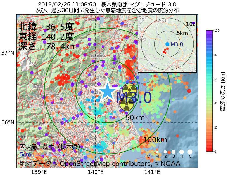 地震震源マップ:2019年02月25日 11時08分 栃木県南部でM3.0の地震