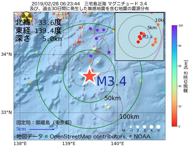 地震震源マップ:2019年02月28日 06時23分 三宅島近海でM3.4の地震