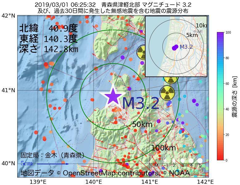 地震震源マップ:2019年03月01日 06時25分 青森県津軽北部でM3.2の地震