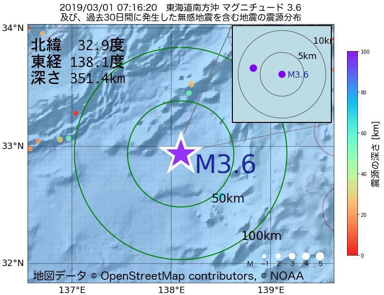 地震震源マップ:2019年03月01日 07時16分 東海道南方沖でM3.6の地震