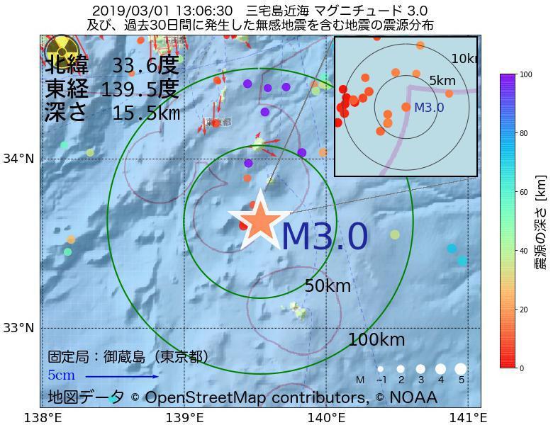 地震震源マップ:2019年03月01日 13時06分 三宅島近海でM3.0の地震