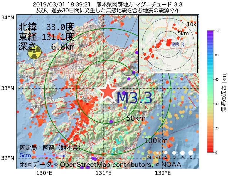 地震震源マップ:2019年03月01日 18時39分 熊本県阿蘇地方でM3.3の地震