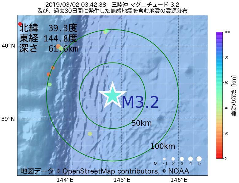 地震震源マップ:2019年03月02日 03時42分 三陸沖でM3.2の地震