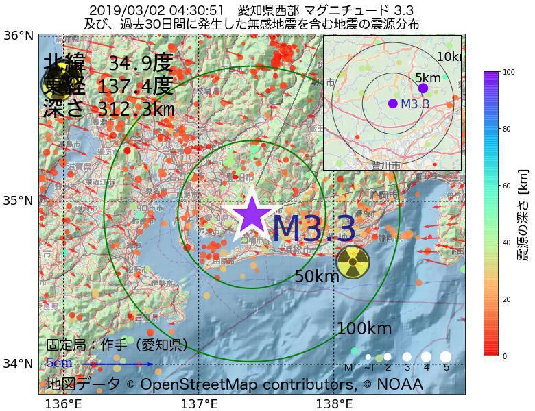 地震震源マップ:2019年03月02日 04時30分 愛知県西部でM3.3の地震