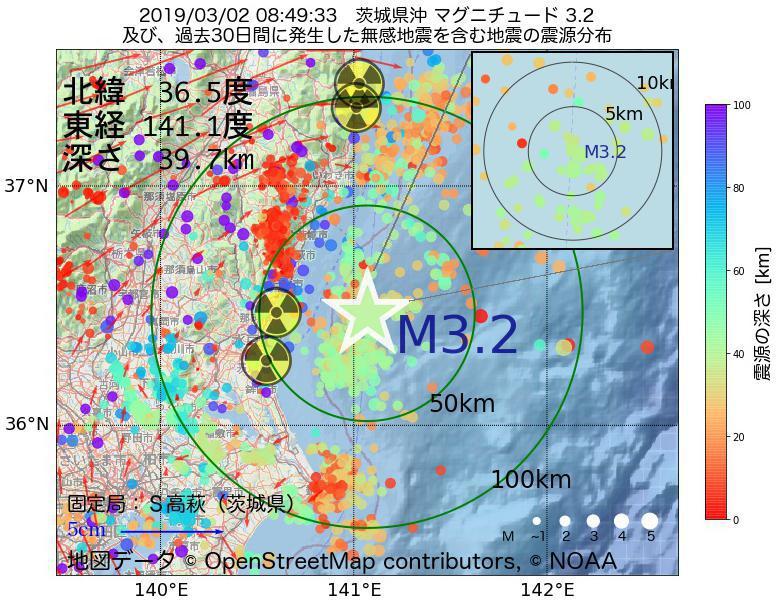 地震震源マップ:2019年03月02日 08時49分 茨城県沖でM3.2の地震