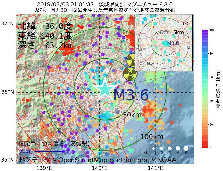 地震震源マップ:2019年03月03日 01時01分 茨城県南部でM3.6の地震
