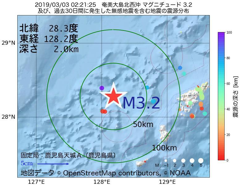 地震震源マップ:2019年03月03日 02時21分 奄美大島北西沖でM3.2の地震