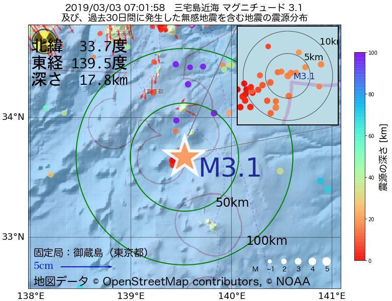 地震震源マップ:2019年03月03日 07時01分 三宅島近海でM3.1の地震
