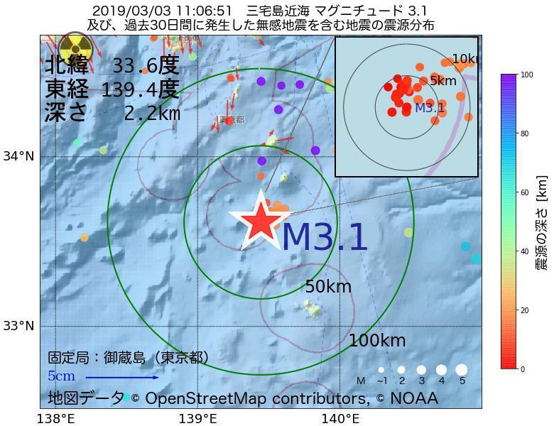 地震震源マップ:2019年03月03日 11時06分 三宅島近海でM3.1の地震