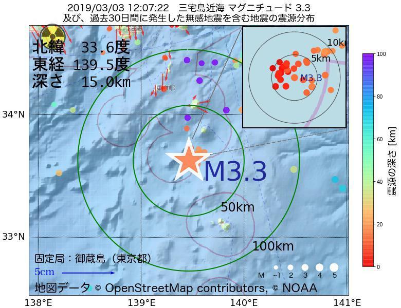 地震震源マップ:2019年03月03日 12時07分 三宅島近海でM3.3の地震