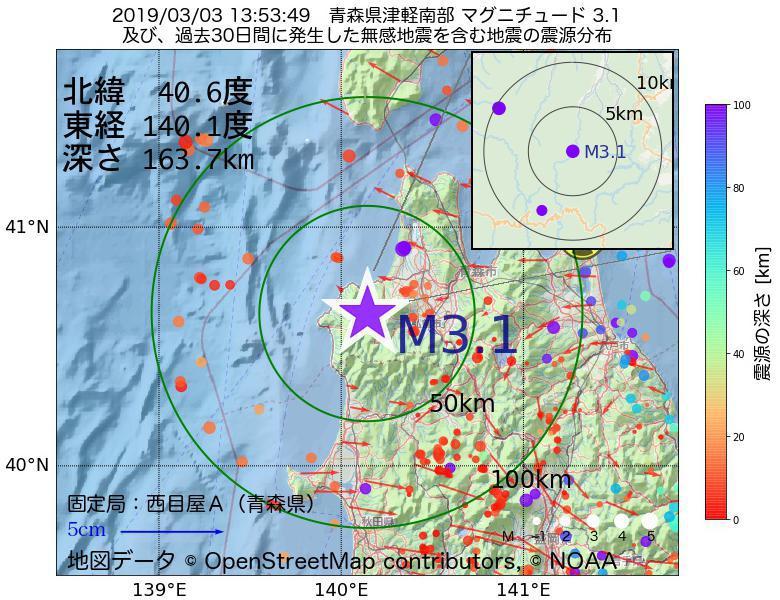 地震震源マップ:2019年03月03日 13時53分 青森県津軽南部でM3.1の地震