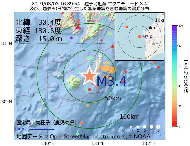 地震震源マップ:2019年03月03日 16時39分 種子島近海でM3.4の地震