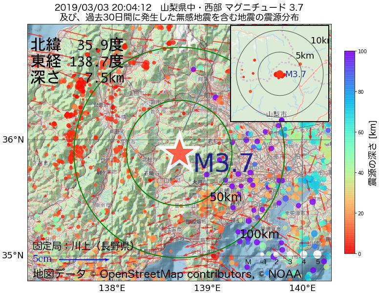 地震震源マップ:2019年03月03日 20時04分 山梨県中・西部でM3.7の地震