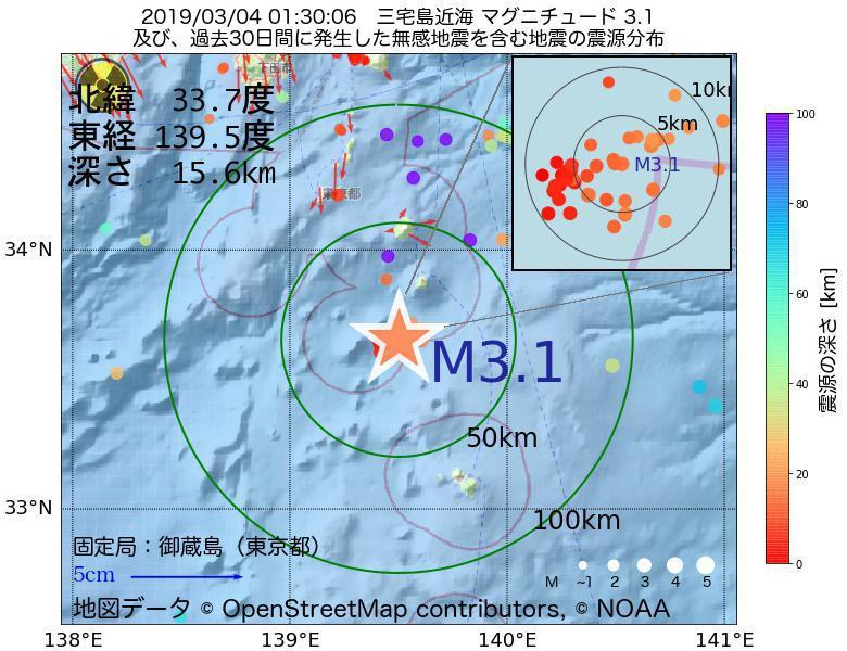 地震震源マップ:2019年03月04日 01時30分 三宅島近海でM3.1の地震