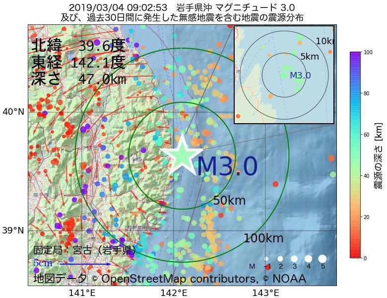 地震震源マップ:2019年03月04日 09時02分 岩手県沖でM3.0の地震