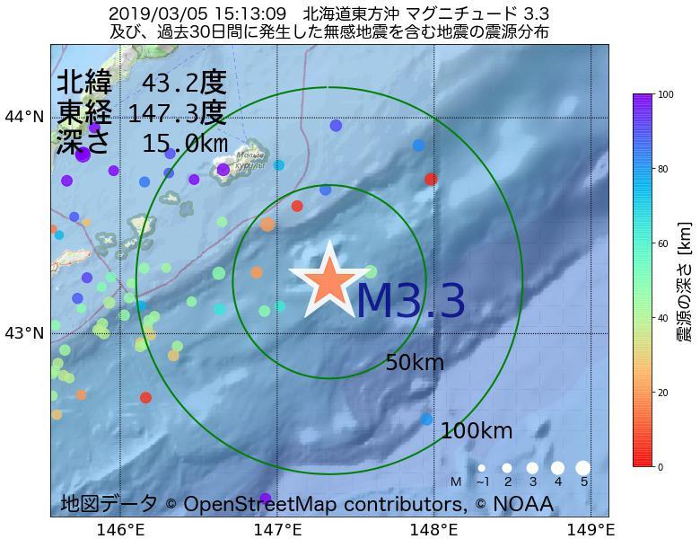地震震源マップ:2019年03月05日 15時13分 北海道東方沖でM3.3の地震