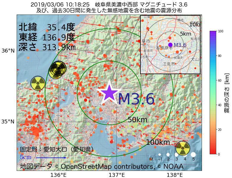 地震震源マップ:2019年03月06日 10時18分 岐阜県美濃中西部でM3.6の地震
