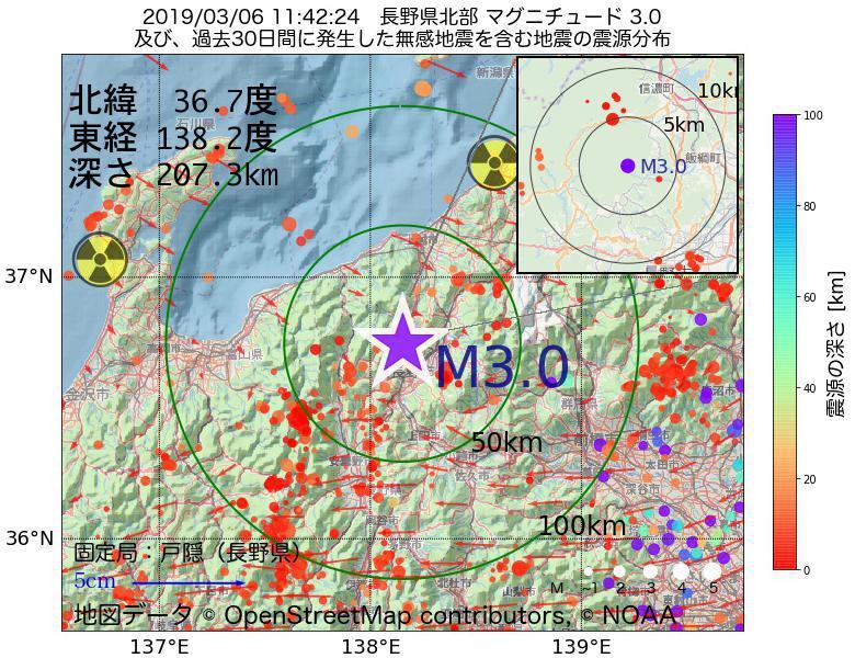 地震震源マップ:2019年03月06日 11時42分 長野県北部でM3.0の地震