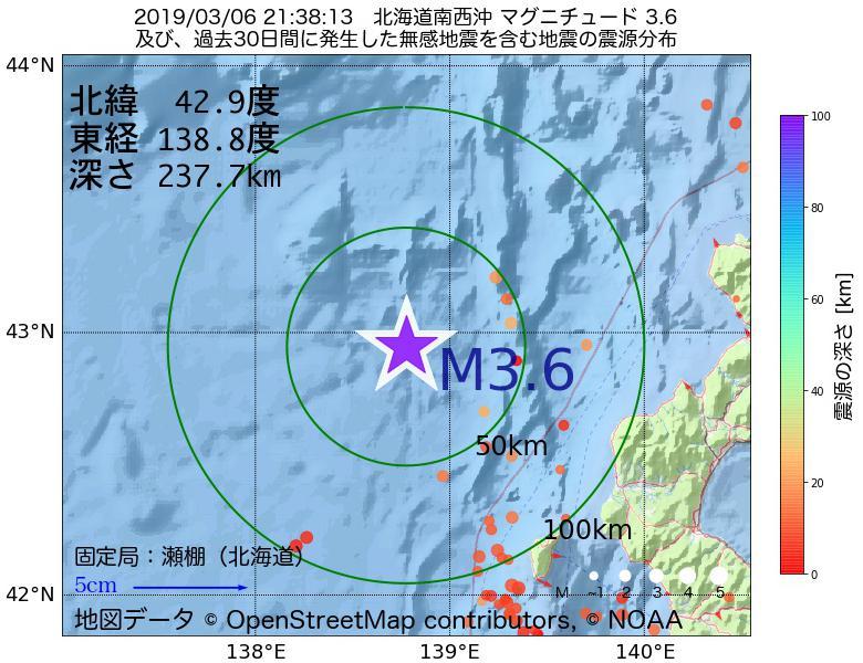 地震震源マップ:2019年03月06日 21時38分 北海道南西沖でM3.6の地震