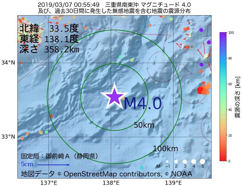 地震震源マップ:2019年03月07日 00時55分 三重県南東沖でM4.0の地震