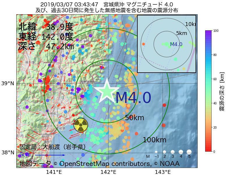 地震震源マップ:2019年03月07日 03時43分 宮城県沖でM4.0の地震