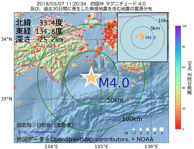 地震震源マップ:2019年03月07日 11時20分 四国沖でM4.0の地震