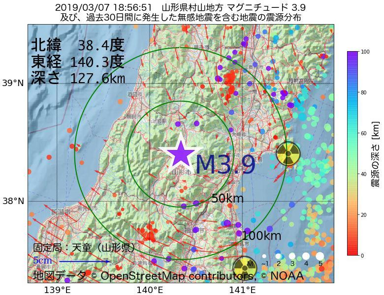 地震震源マップ:2019年03月07日 18時56分 山形県村山地方でM3.9の地震