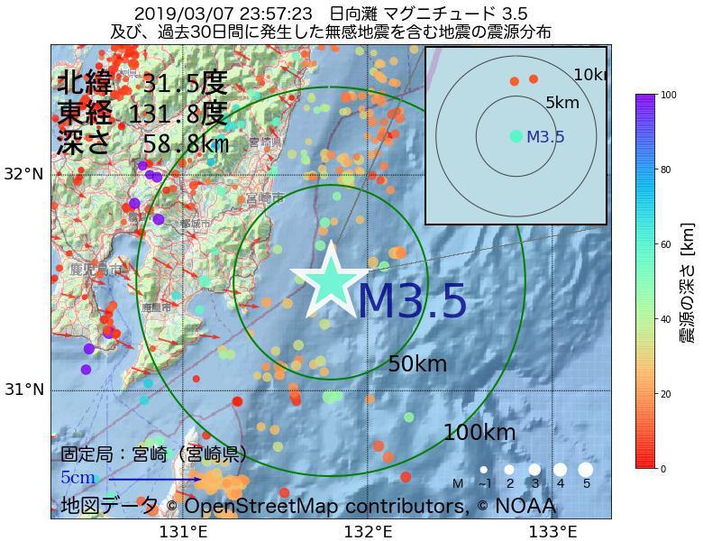 地震震源マップ:2019年03月07日 23時57分 日向灘でM3.5の地震