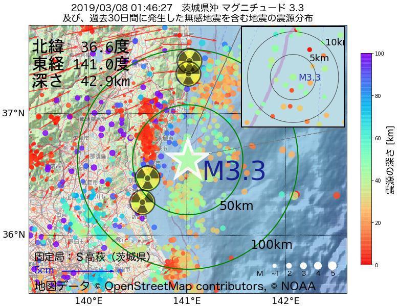 地震震源マップ:2019年03月08日 01時46分 茨城県沖でM3.3の地震